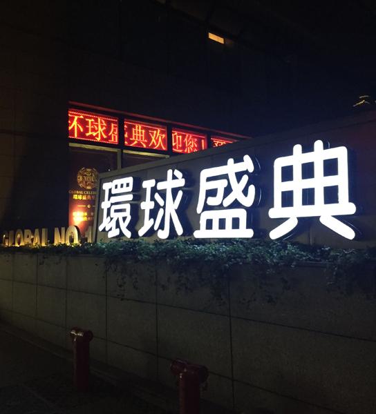 【杭州ktv招聘|杭州夜场招聘|模特招聘信息】最好的ktv环