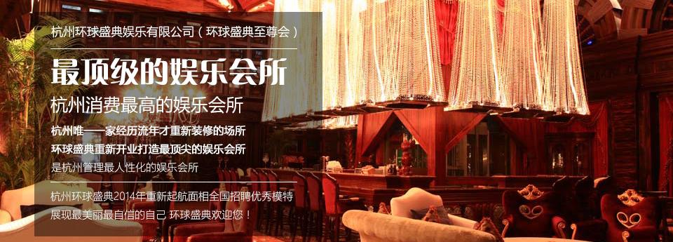 杭州夜场招聘模特 杭州最好的ktv招聘模特 杭州模特招聘 杭州夜总会